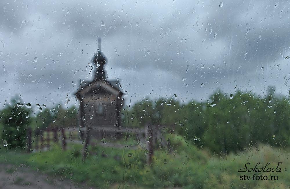Дождь...